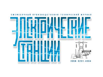 Электрические станции. Логотип