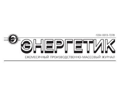 Энергетик логотип