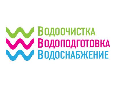 Водоочистка. Водоподготовка. Водоснабжение Логотип